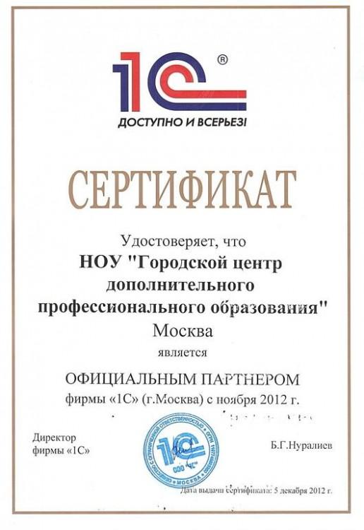 Курсы бухгалтерии усн в москве налоговая декларация 3 ндфл по продаже машины