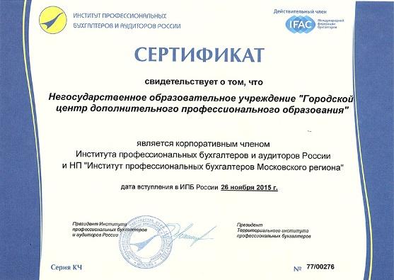 регистрация ип в ленинском районе саратова