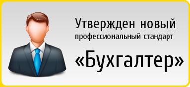 официальный сайт бухгалтеров россии