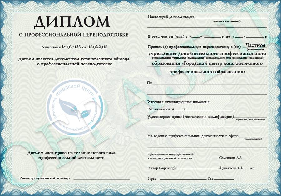 Дипломная работа управление государственными заказами магистерская работа диплом