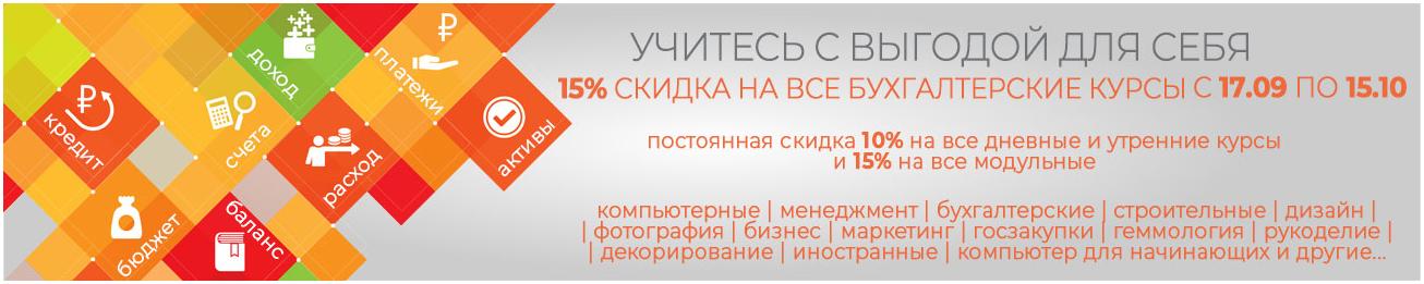 Курсы 1с 8.3 бухгалтерия учебный центр регистрация ип цены москва